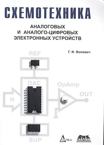 Схемотехника аналоговых и аналого-цифровых электронных устройств. 3-е издание