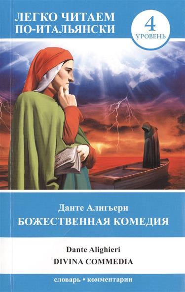 Данте А. Божественная комедия = La Divina Commedia. 4 уровень dante alighieri la divina commedia purgatorio superacquarelli