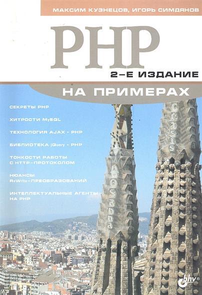 Кузнецов М.В., Симдянов И.В. PHP на примерах кузнецов м php 5 6