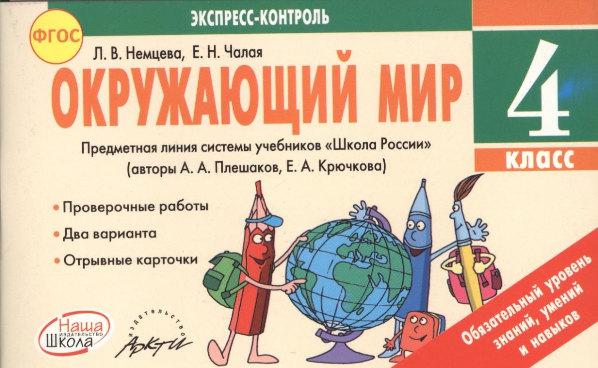 Окружающий мир. 4 класс. Предметная линия системы учебников