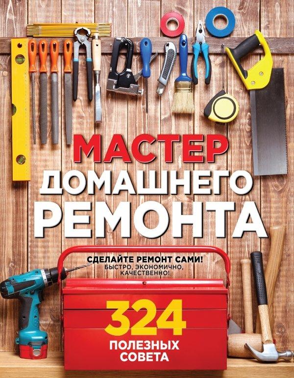 Вебер М. Мастер домашнего ремонта. 324 полезных совета maytoni настольная лампа maytoni calvin z181 tl 01 b