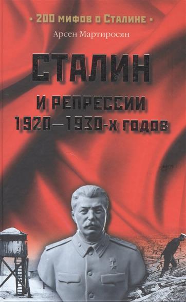 Мартиросян А. Сталин и репрессии 1920-1930 гг мартиросян а сталин биография вождя