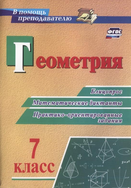 Геометрия. 7 класс. Блицопрос, математические диктанты, практико-ориентированные задания