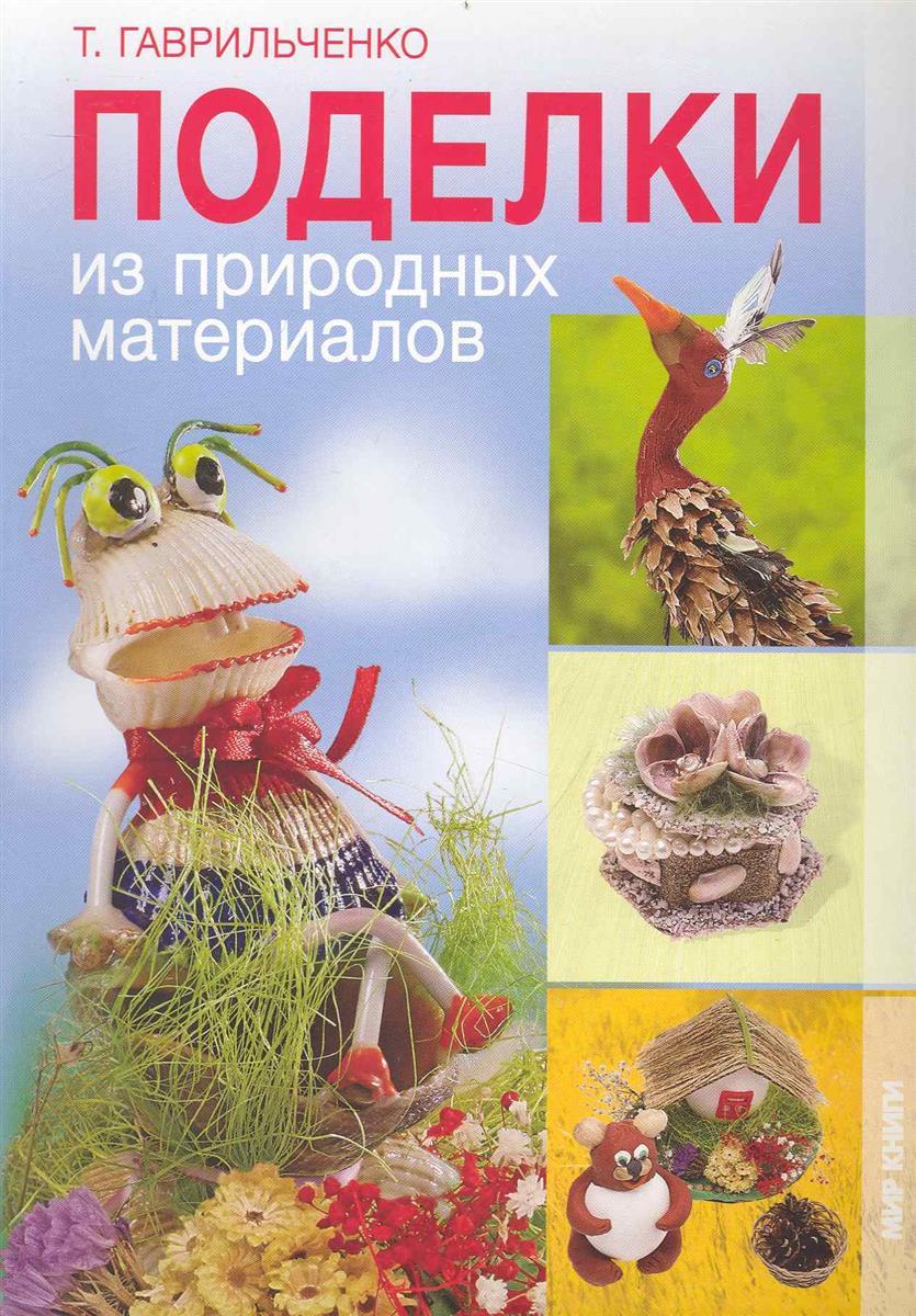 Гаврильченко Т. Поделки из природных материалов