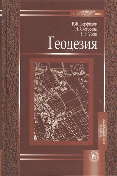 Перфилов В. Геодезия о ф кузнецов спутниковая геодезия