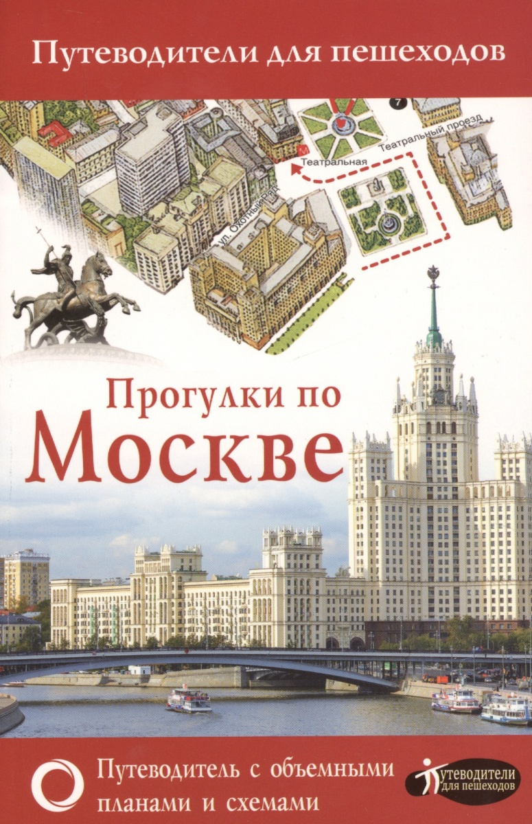 Сингаевский В. Прогулки по Москве ISBN: 9785171076153