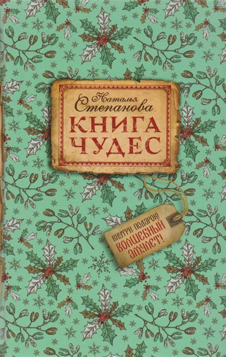Степанова Н. Книга чудес степанова н и книга городского мага