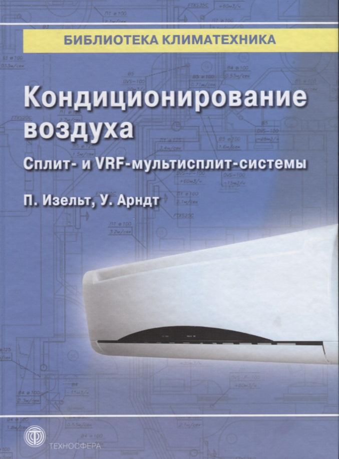 Изельт П., Арндт У. Кондиционирование воздуха. Сплит- и VRF-мультисплит-системы