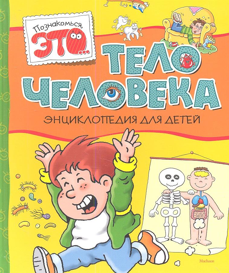 Прати Э. Тело человека. Энциклопедия для детей канаван томас тело человека энциклопедия для маленьких почемучек