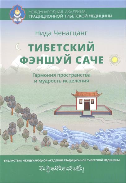 Ченагцанг Н. Тибетский фэншуй - саче. Гармония пространства и мудрость исцеления ченагцанг н тибетская медицина основы исцеления сориг тибетская медицина