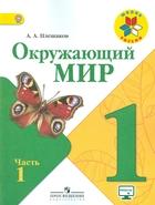 Окружающий мир. 1 класс. Учебник. В 2-х частях (комплект из 2-х книг)