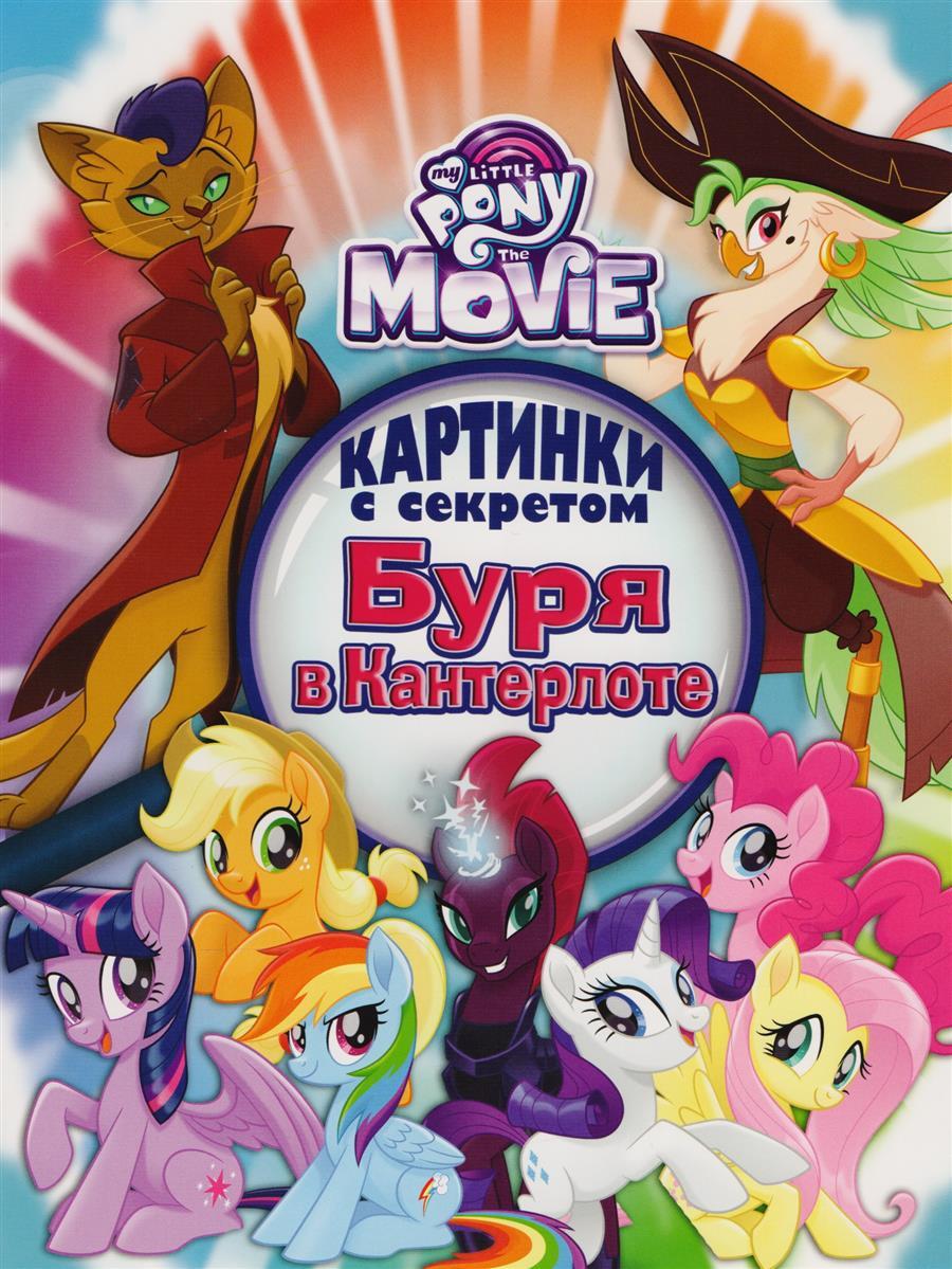 Русакова А.: Мой маленький пони. Буря в Кантерлоте