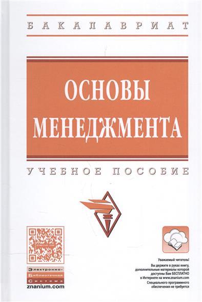 Радюкова Я.: Основы менеджмента. Учебное пособие
