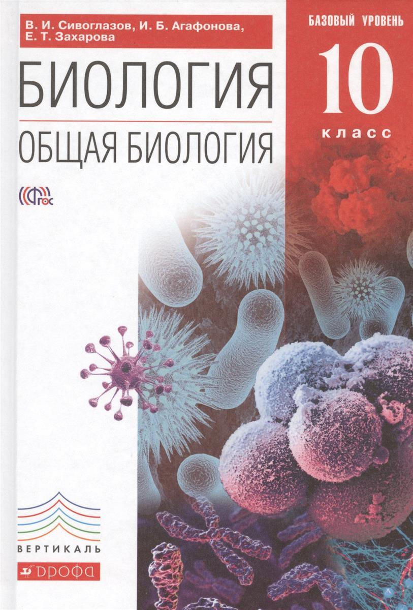 Биология. Общая биология. 10 класс. Базовый уровень. Учебник