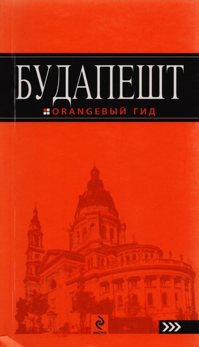 Кузьмичева С., Кузьмичев О. Будапешт