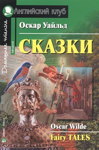 Оскар Уайльд. Сказки = Oscar Wilde. Fairy Tales. Домашнее чтение