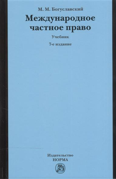 Богуславский М. Международное частное право. Учебник
