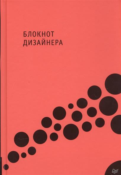 Книга Блокнот дизайнера. Фишер Т. (ред.)