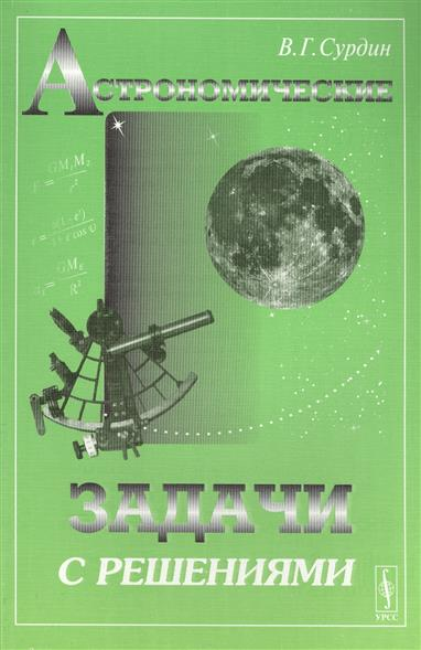 Сурдин В. Астрономические задачи с решениями
