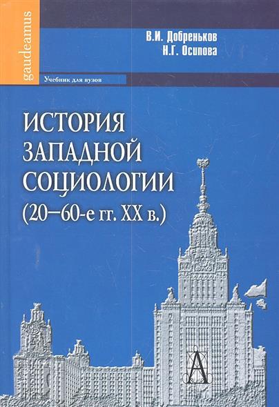 Добреньков В., Осипова Н. История западной социологии