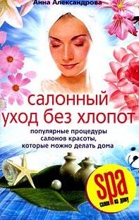 Александрова А. Салонный уход без хлопот салонный фильтр мазда демио dy3w