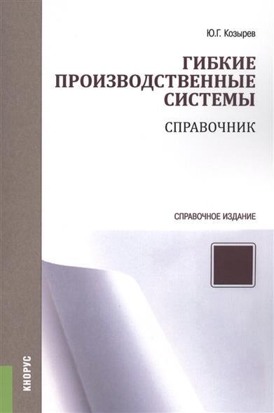 Гибкие производственные системы. Справочник. Справочное издание