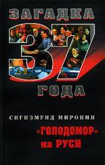 Голодомор на Руси