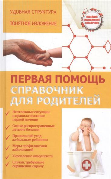 Максимович С. Первая помощь. Справочник для родителей