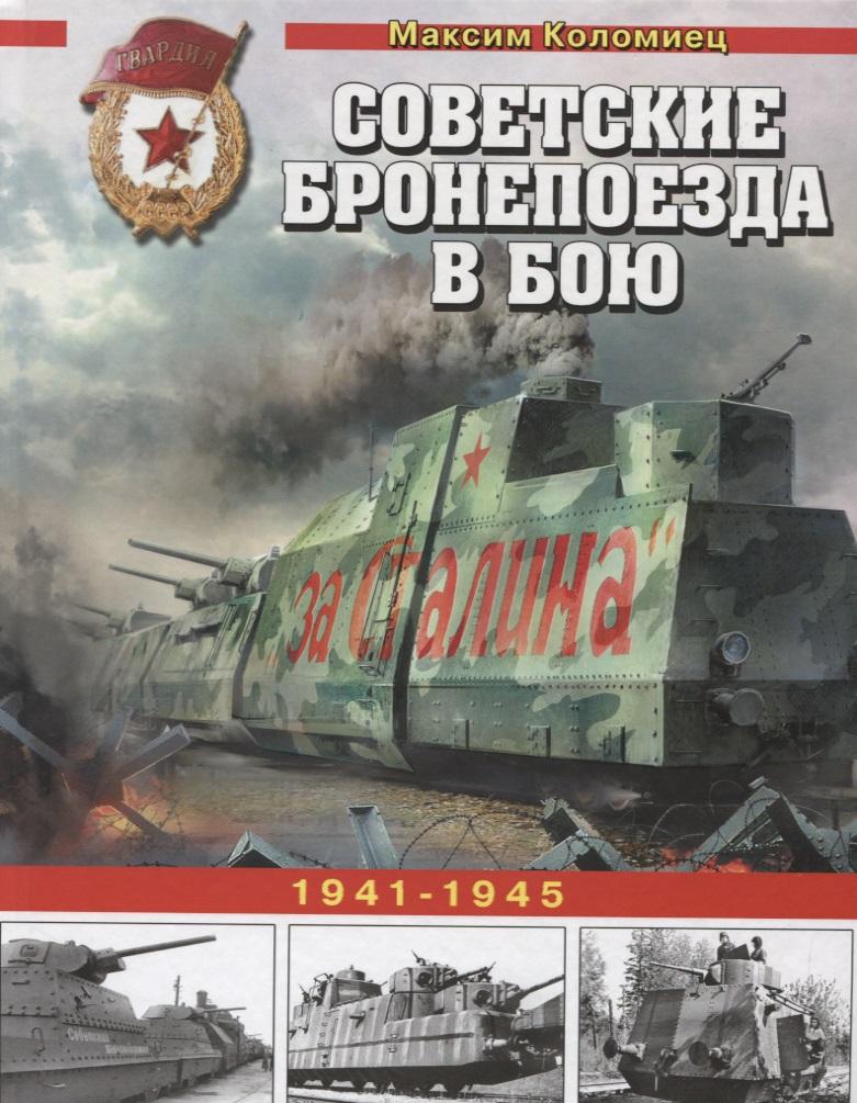 Коломиец М. Советские бронепоезда в бою. 1941-1945 максим коломиец 1941 последний парад мехкорпусов красной армии