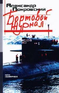 Покровский А. журнал