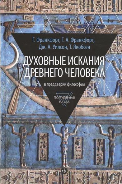 Духовные искания древнего человека в преддверии философии