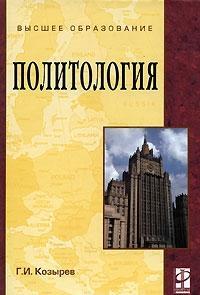 Козырев Г. Политология Уч. пос. егоров в харитонова ю трудовой договор уч пос