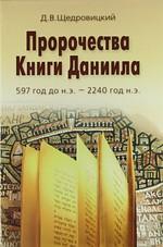 Щедровицкий Д. Пророчества Книги Даниила