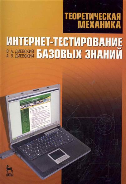 Теоретическая механика Интернет-тестир. базовых знаний