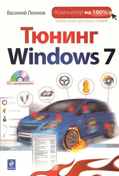 Тюнинг Windows 7 от Читай-город
