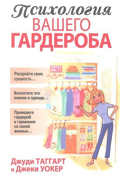 Психология вашего гардероба