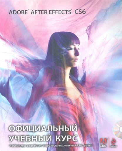 Райтман М. (пер.) Adobe After Effects CS6. Официальный учебный курс. (+CD)