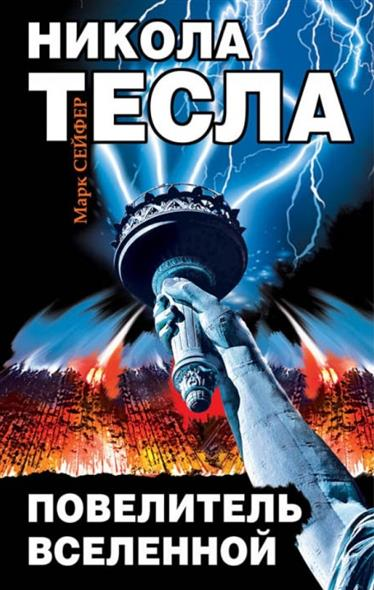 Сейфер М. Никола Тесла - Повелитель Вселенной олег фейгин никола тесла – повелитель молний научное расследование удивительных фактов
