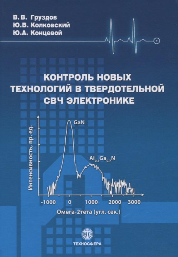 Груздов В., Колковский Ю., Концевой Ю. Контроль новых технологий в твердотельной СВЧ электронике ситников ю безлюдье