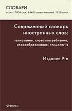 Современный словарь иностранных слов Толкование...