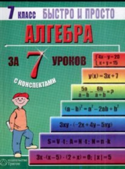 Алгебра 7 кл. за 7 уроков с конспектами
