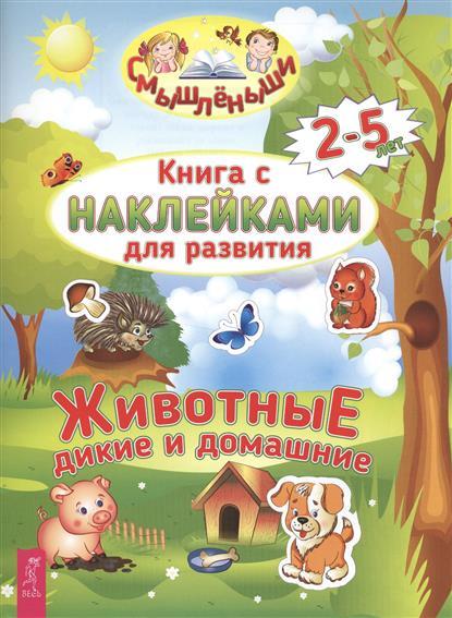 Книга с наклейками для развития. Животные дикие и домашние. 2-5 лет
