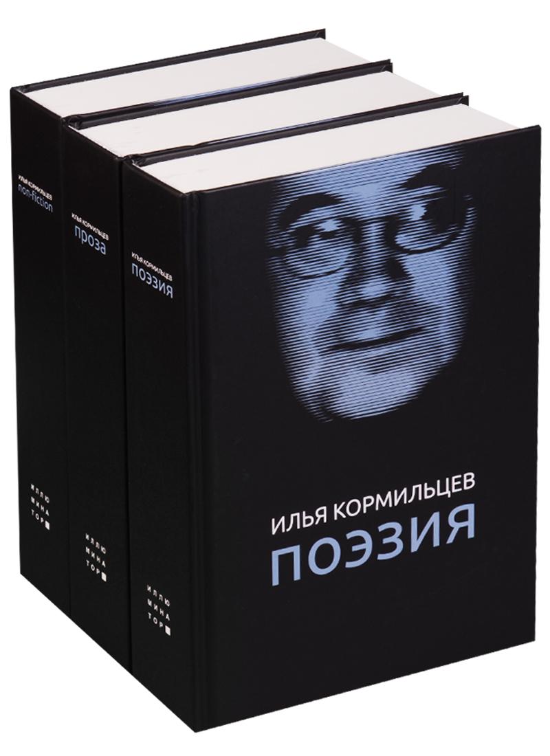 Собрание сочинений (комплект из 3 книг) от Читай-город