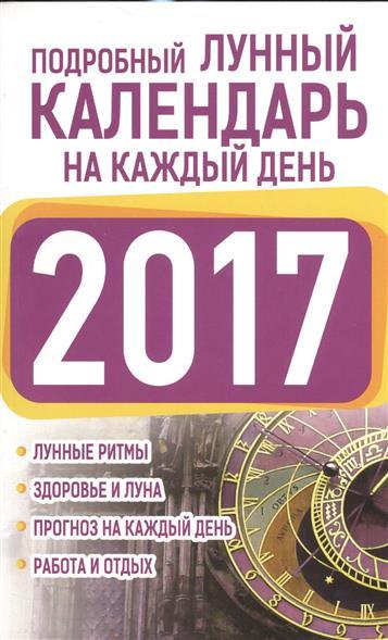 Подробный лунный календарь на каждый день на 2017