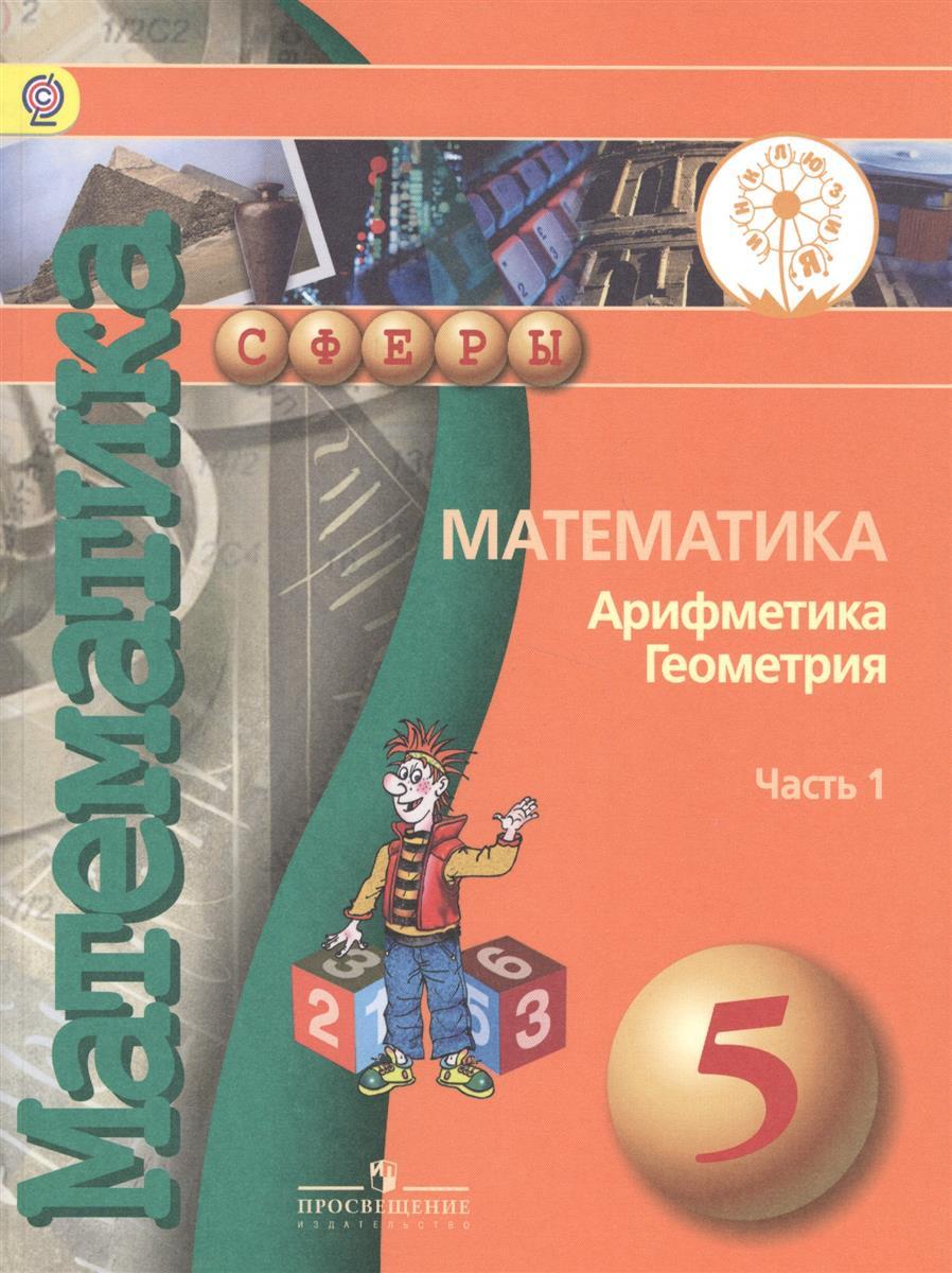 Математика: Арифметика. Геометрия. 5 класс. Учебник для общеобразовательных организаций. В четырех частях. Часть 1. Учебник для детей с нарушением зрения