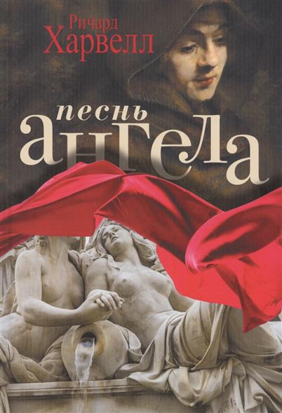 Харвелл Р. Песнь ангела ISBN: 9785386100032 песнь ангела