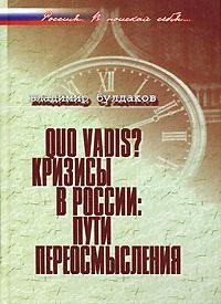 Quo vadis Кризисы в России пути переосмысления