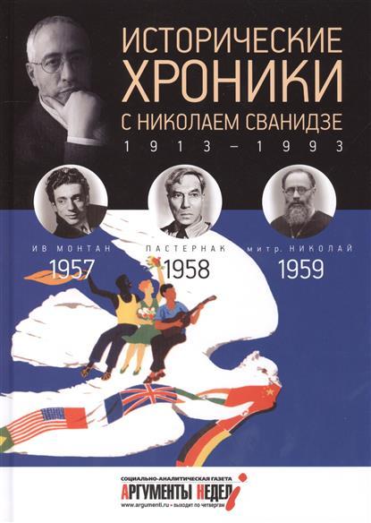Исторические хроники с Николаем Сванидзе. 1954, 1955, 1956. Выпуск 16