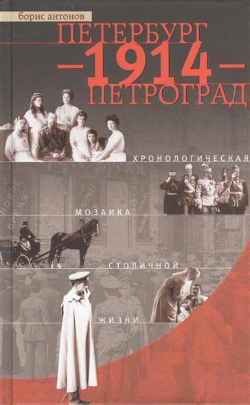 Петербург - 1914 - Петроград. Хронологическая мозаика столичной жизни