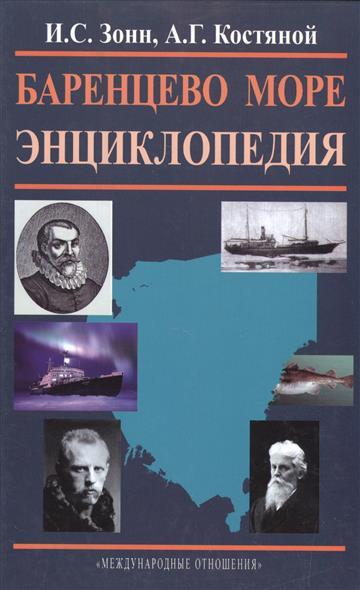 Зонн И., Костяной А. Баренцево море. Энциклопедия цена 2017